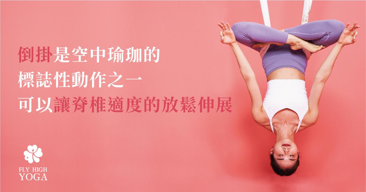 倒掛是空中瑜珈的標誌性動作之一,可以讓脊椎適度的放鬆伸展。
