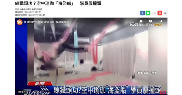 部分空中瑜珈會館未經計算追求效益的吊床間距,容易因擺盪動作而碰撞,甚至撞牆壁、玻璃,導致腦震盪。