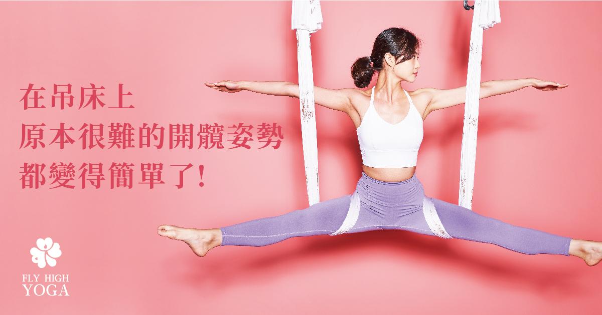 開髖這個在地板上比較進階的動作,在反重力吊床的幫助下,可以更容易達成。