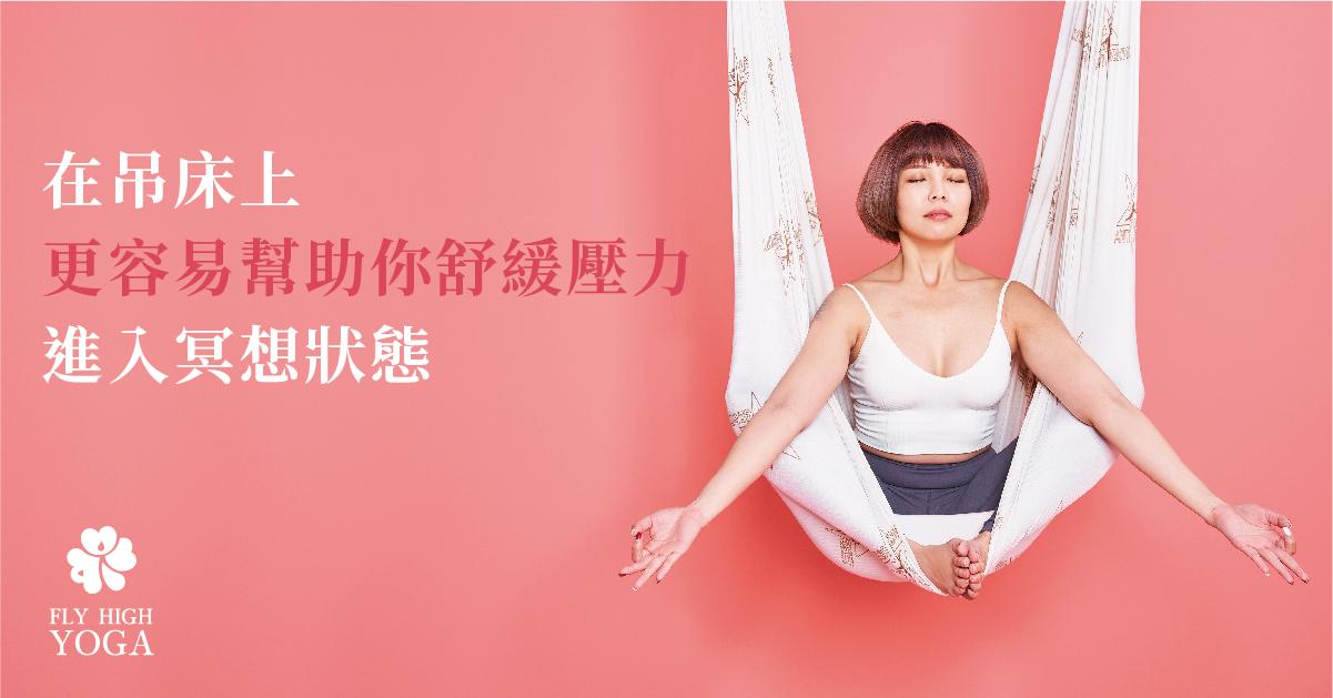 在吊床上更容易幫助你舒緩壓力,進入冥想狀態。